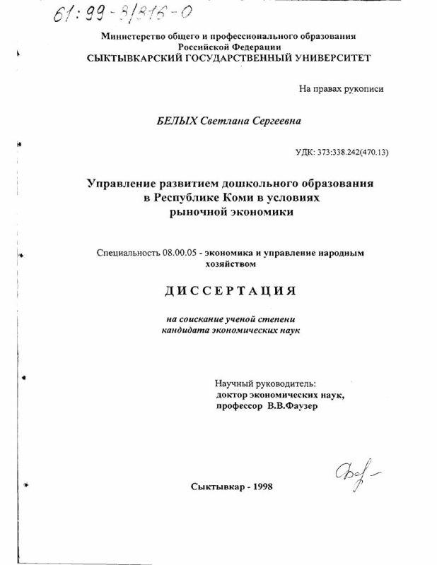 Титульный лист Управление развитием дошкольного образования в Республике Коми в условиях рыночной экономики