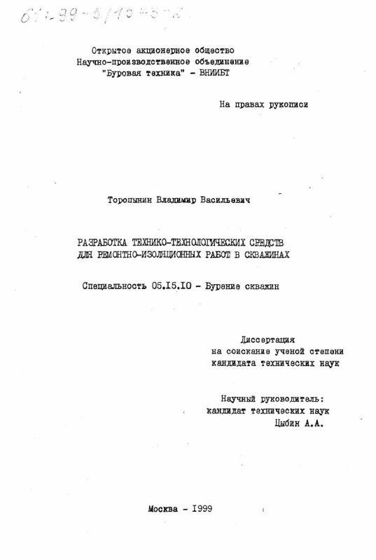 Титульный лист Разработка технико-технологических средств для ремонтно-изоляционных работ в скважинах