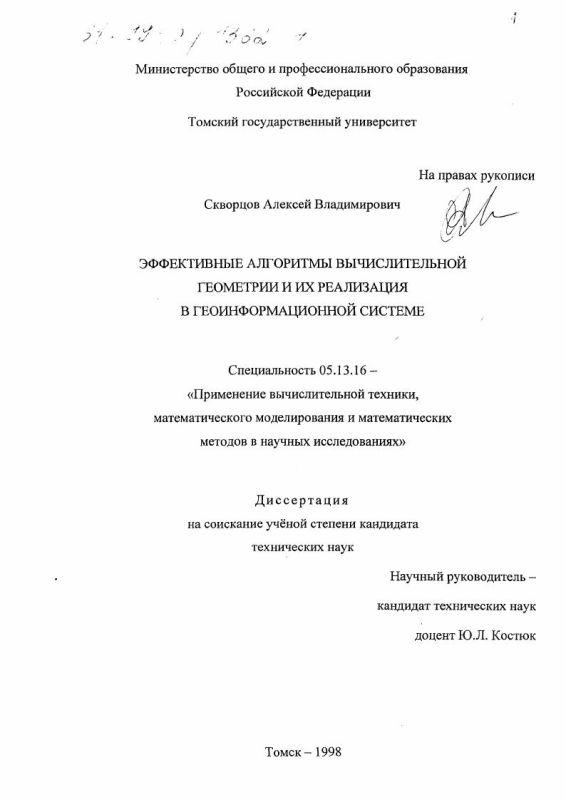 Титульный лист Эффективные алгоритмы вычислительной геометрии и их реализация в геоинформационной системе