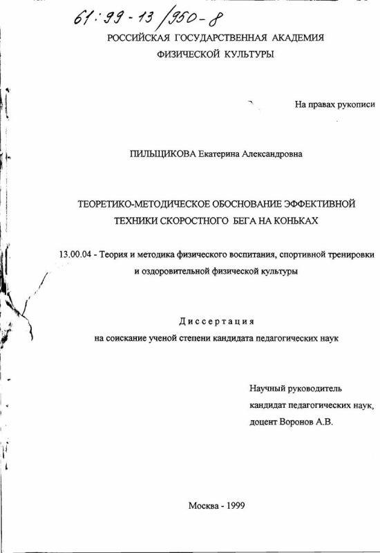 Титульный лист Теоретико-методическое обоснование эффективной техники скоростного бега на коньках