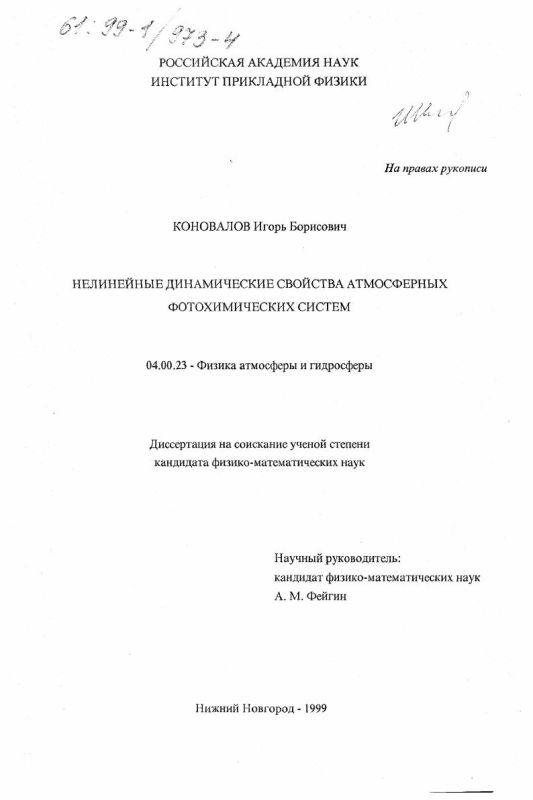 Титульный лист Нелинейные динамические свойства атмосферных фотохимических систем