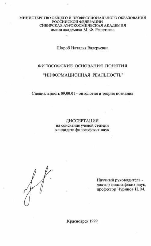 """Титульный лист Философские основания понятия """"информационная реальность"""""""