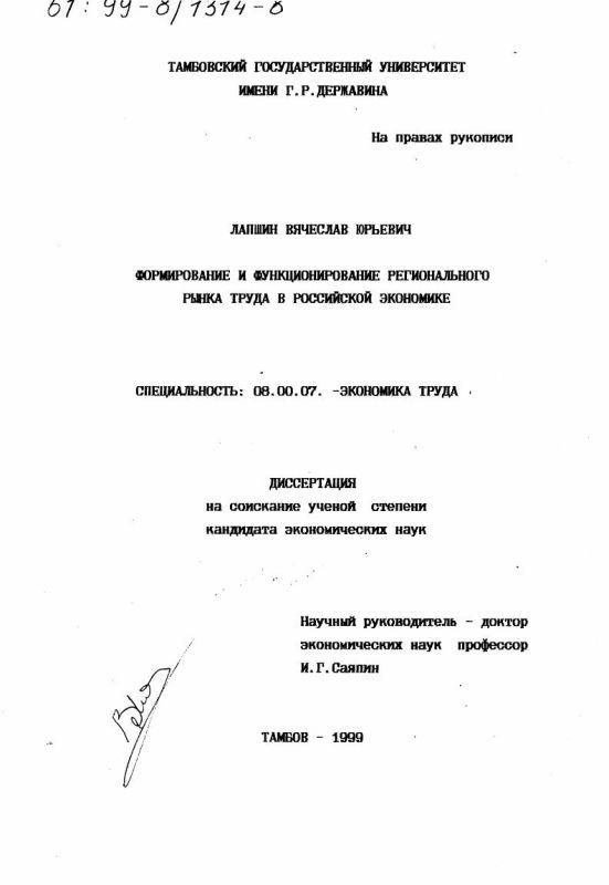 Титульный лист Формирование и функционирование регионального рынка труда в российской экономике