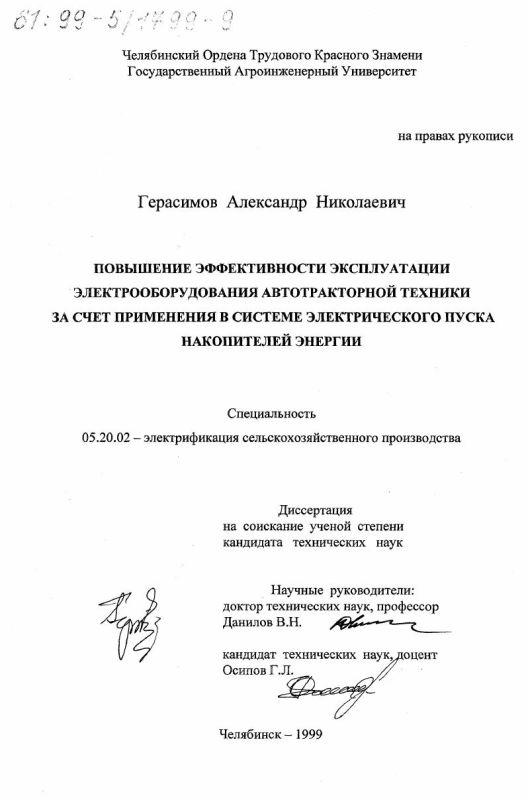 Титульный лист Повышение эффективности эксплуатации электрооборудования автотракторной техники за счет применения в системе электрического пуска накопителей энергии