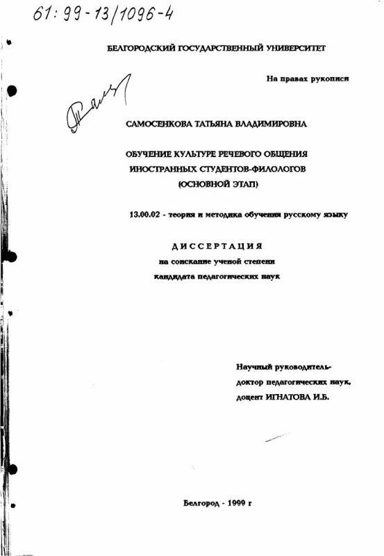 Титульный лист Обучение культуре речевого общения иностранных студентов-филологов : Основной этап
