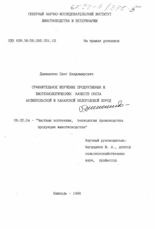 Титульный лист Сравнительное изучение продуктивных и биотехнологических качеств скота аулиекольской и казахской белоголовой пород