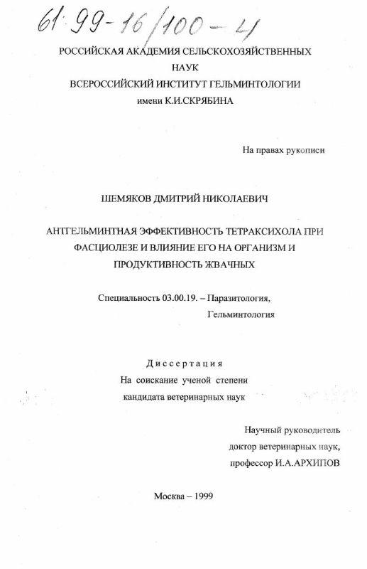 Титульный лист Антигельминтная эффективность тетраксихола при фасциолезе и влияние его на организм и продуктивность жвачных