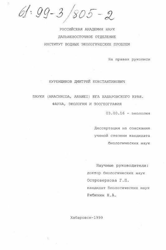 Титульный лист Пауки (Arachnida, Aranei) юга Хабаровского края : Фауна, экология, зоогеография