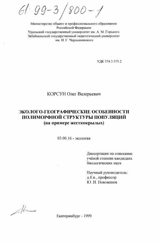 Титульный лист Эколого-географические особенности полиморфной структуры популяций : На примере жесткокрылых