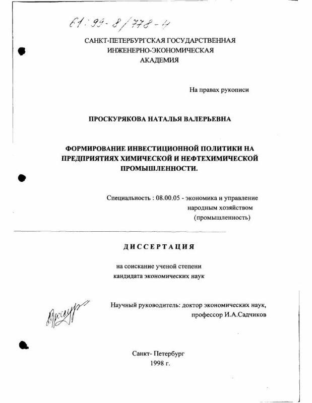 Титульный лист Формирование инвестиционной политики на предприятиях химической и нефтехимической промышленности