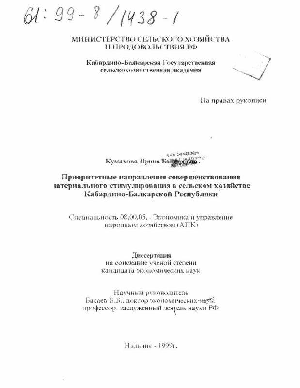 Титульный лист Приоритетные направления совершенствования материального стимулирования в сельском хозяйстве Кабардино-Балкарской Республики