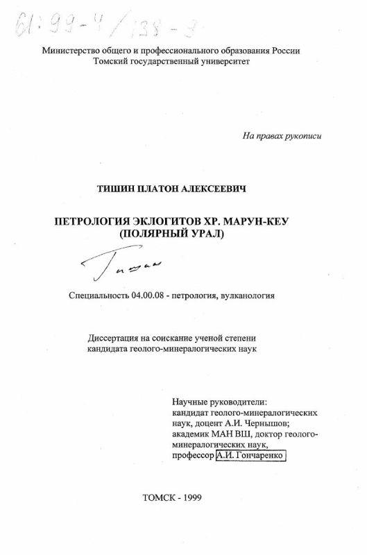 Титульный лист Петрология эклогитов хр. Марун-Кеу (Полярный Урал)