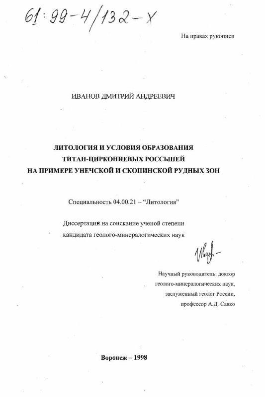Титульный лист Литология и условия образования титан-циркониевых россыпей на примере Унечской и Скопинской рудных зон