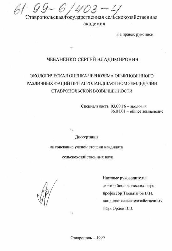 Титульный лист Экологическая оценка чернозема обыкновенного различных фаций при агроландшафтном земледелии Ставропольской возвышенности
