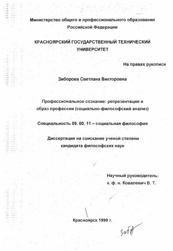 Титульный лист Профессиональное сознание: репрезентация и образ профессии : социально-философский анализ