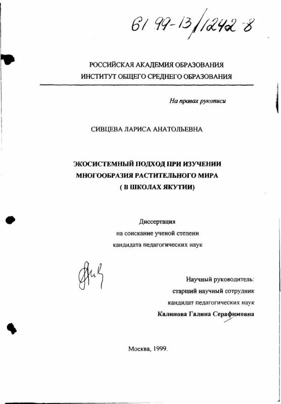 Титульный лист Экосистемный подход при изучении многообразия растительного мира : В школах Якутии