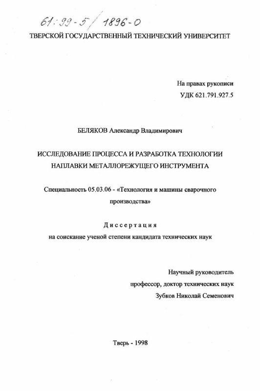 Титульный лист Исследование процесса и разработка технологии наплавки металлорежущего инструмента