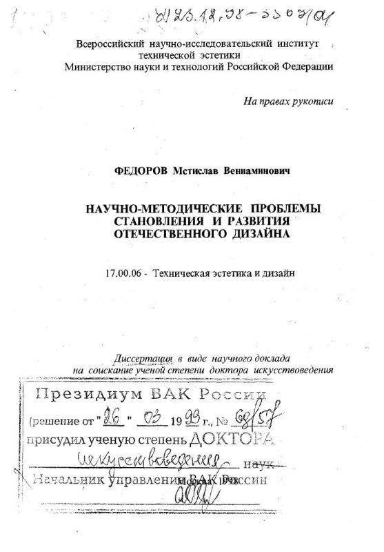 Титульный лист Научно-методические проблемы становления и развития отечественного дизайна