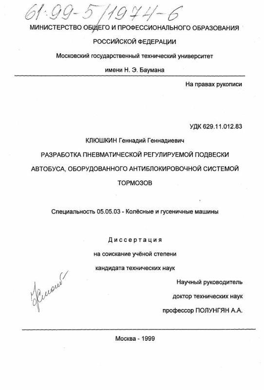 Титульный лист Разработка пневматической регулируемой подвески автобуса, оборудованного антиблокировочной системой тормозов