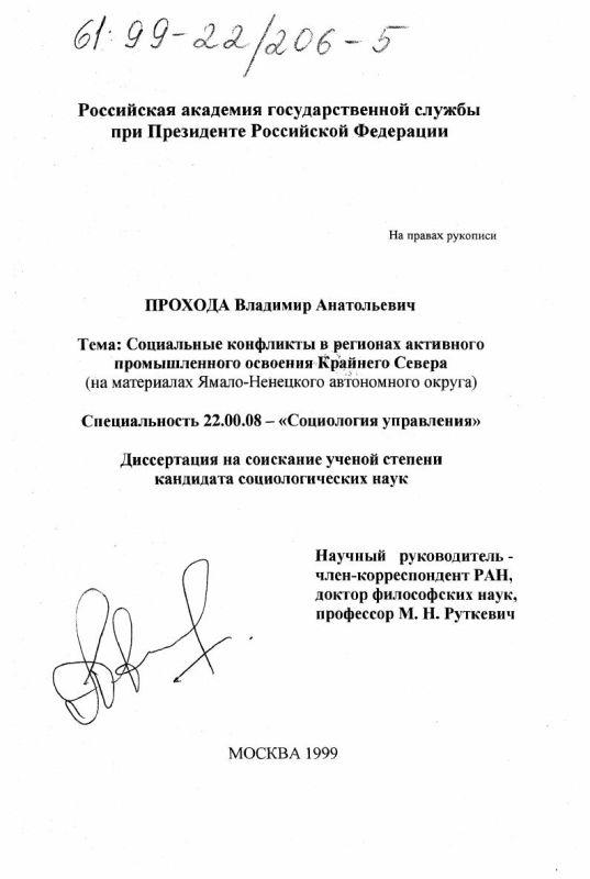 Титульный лист Социальные конфликты в регионах активного промышленного освоения Крайнего Севера : На материалах Ямало-Ненецкого автономного округа