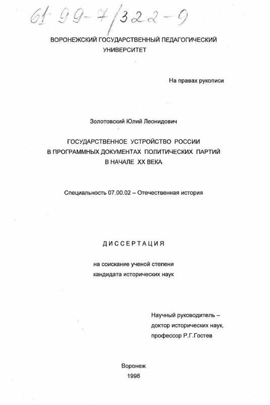 Титульный лист Государственное устройство России в программных документах политических партий в начале ХХ в.