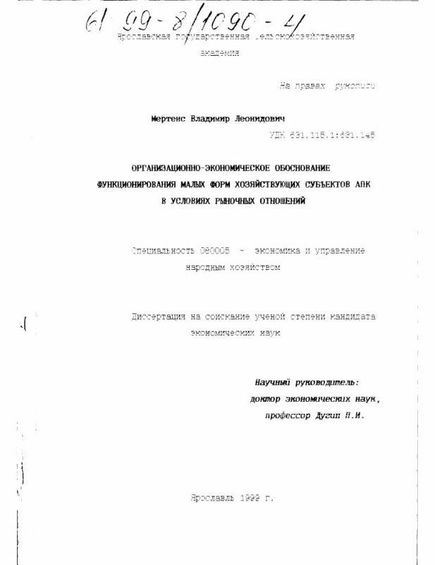 Титульный лист Организационно-экономическое обоснование функционирования малых форм хозяйствующих субъектов АПК в условиях рыночных отношений
