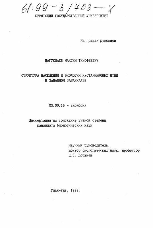 Титульный лист Структура населения и экология кустарниковых птиц в Западном Забайкалье
