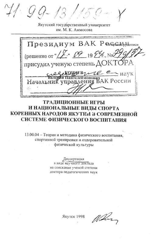 Титульный лист Традиционные игры и национальные виды спорта коренных народов Якутии в современной системе физического воспитания