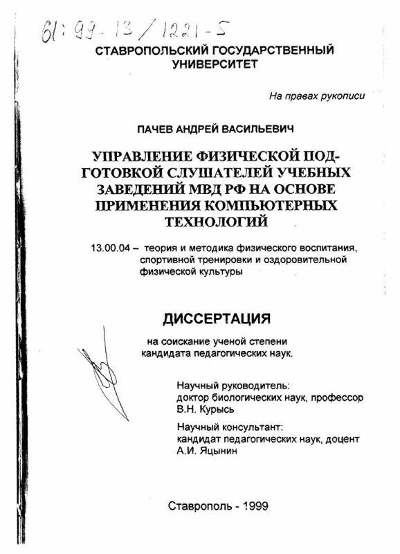 Титульный лист Управление физической подготовкой слушателей учебных заведений МВД РФ на основе применения компьютерных технологий