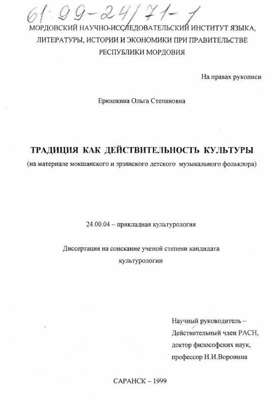 Титульный лист Традиция как действительность культуры : На материале мокшанского и эрзянского детского музыкального фольклора