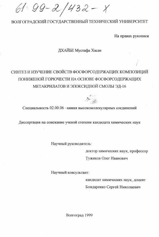 Титульный лист Синтез и изучение свойств композиции пониженной горючести на основе фосфорсодержащих метакрилатовой и эпоксидной смолы ЭД-16