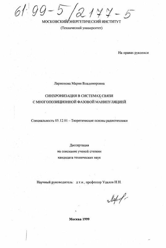 Титульный лист Синхронизация в системах связи с многопозиционной фазовой манипуляцией