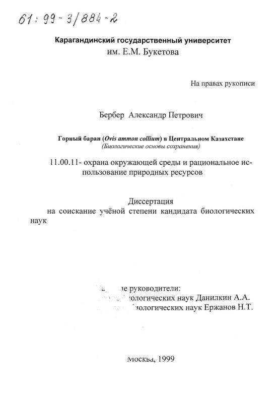 Титульный лист Горный баран Ovis ammon collium в Центральном Казахстане : Биологические основы сохранения