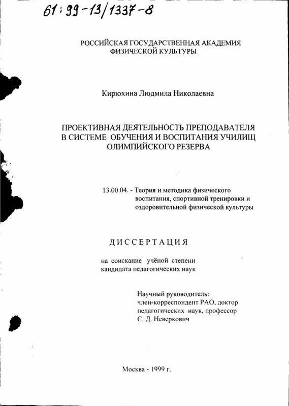 Титульный лист Проективная деятельность преподавателя в системе обучения и воспитания училищ олимпийского резерва