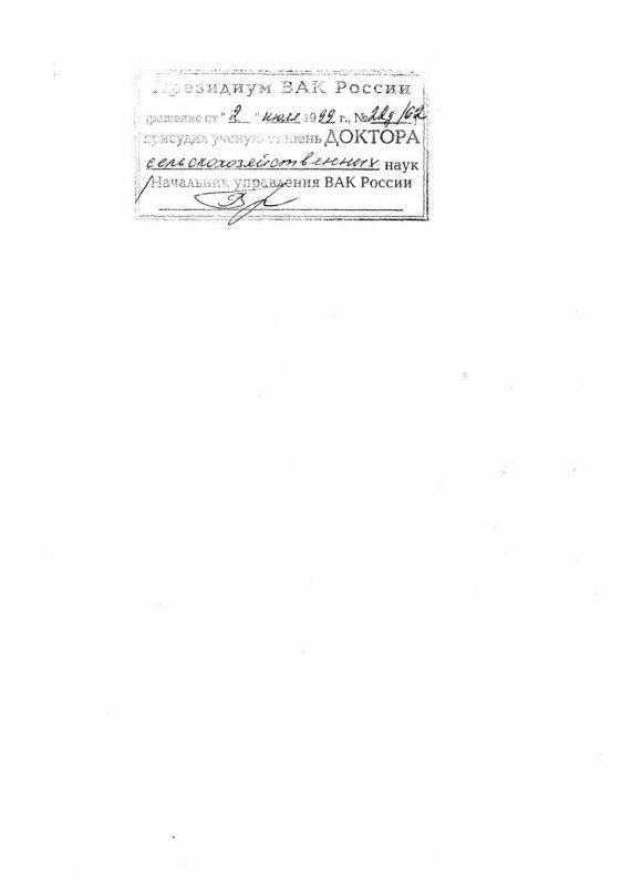 Титульный лист Интенсификация выращивания лесопосадочного материала в Среднем Поволжье : Биоэкологические, агротехнические и технологические аспекты