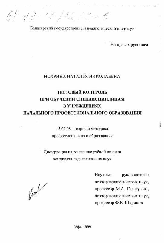 Титульный лист Тестовый контроль при обучении спецдисциплинам в учреждениях начального профессионального образования