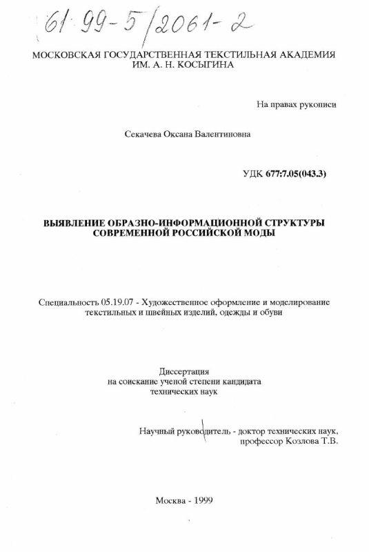 Титульный лист Выявление образно-информационной структуры современной российской моды