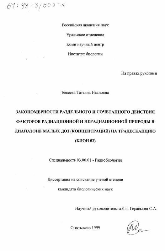 Титульный лист Закономерности раздельного и сочетанного действия факторов радиационной и нерадиационной природы в диапазоне малых доз (концентраций) на традесканцию, КЛОН 02