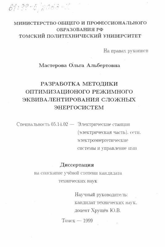 Титульный лист Разработка методики оптимизационного режимного эквивалентирования сложных энергосистем