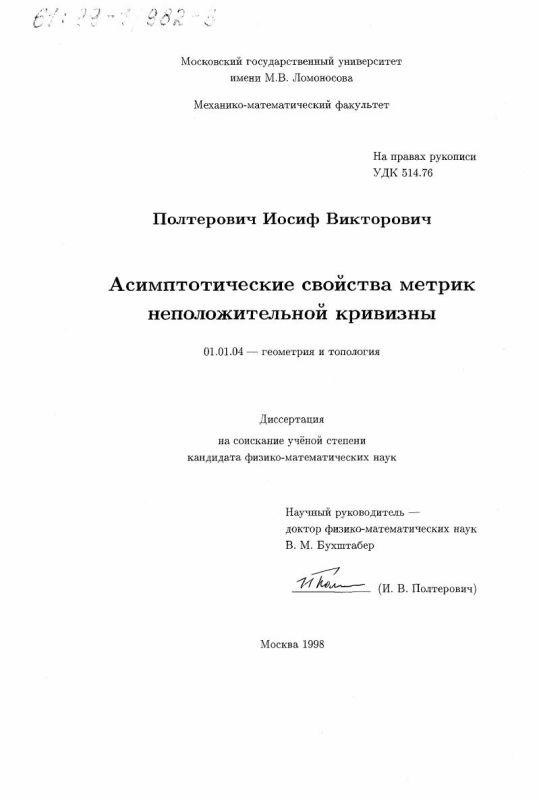 Титульный лист Асимптотические свойства метрик неположительной кривизны