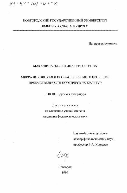 Титульный лист Мирра Лохвицкая и Игорь Северянин : К проблеме преемственности поэтических культур