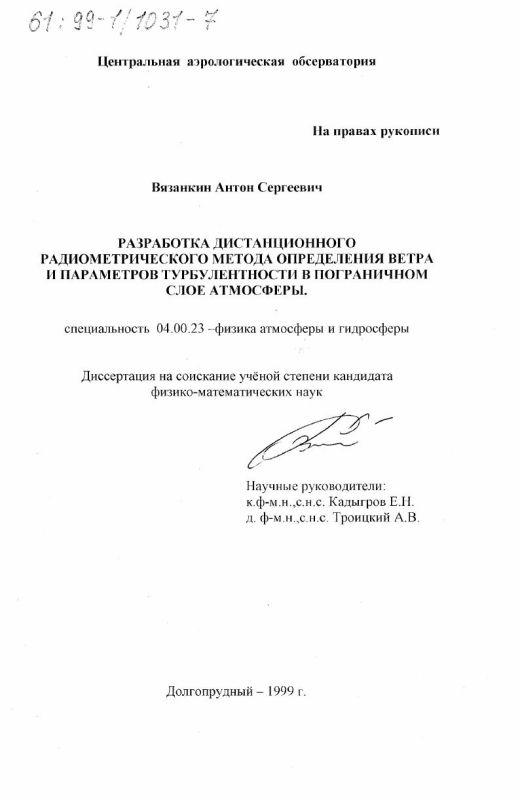 Титульный лист Разработка дистанционного радиометрического метода определения ветра и параметров турбулентности в пограничном слое атмосферы
