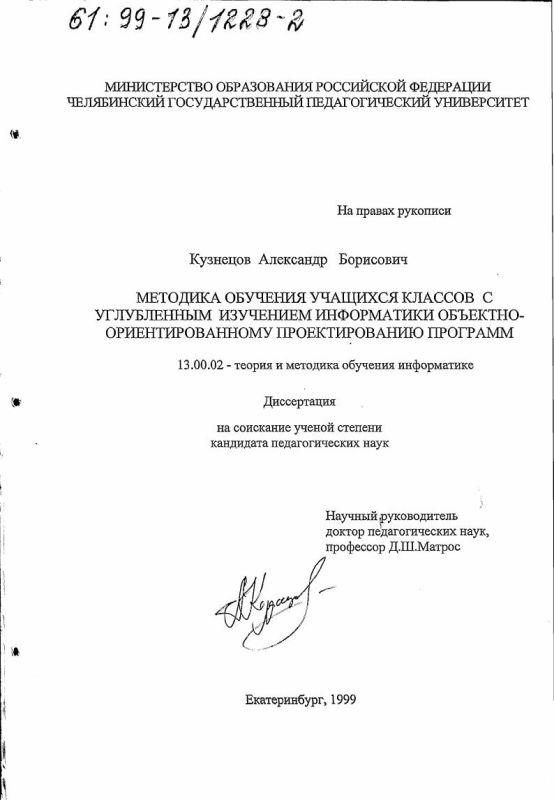 Титульный лист Методика обучения учащихся классов с углубленным изучением информатики объектно-ориентированному проектированию программ
