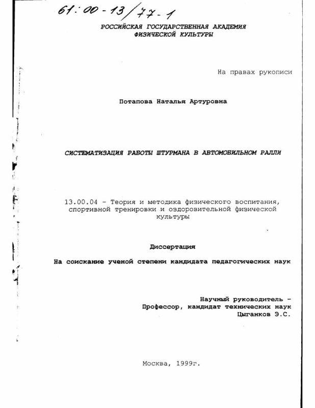 Титульный лист Систематизация работы штурмана в автомобильном ралли