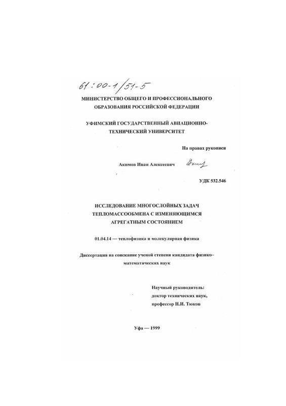 Титульный лист Исследование многослойных задач тепломассообмена с изменяющимся агрегатным состоянием
