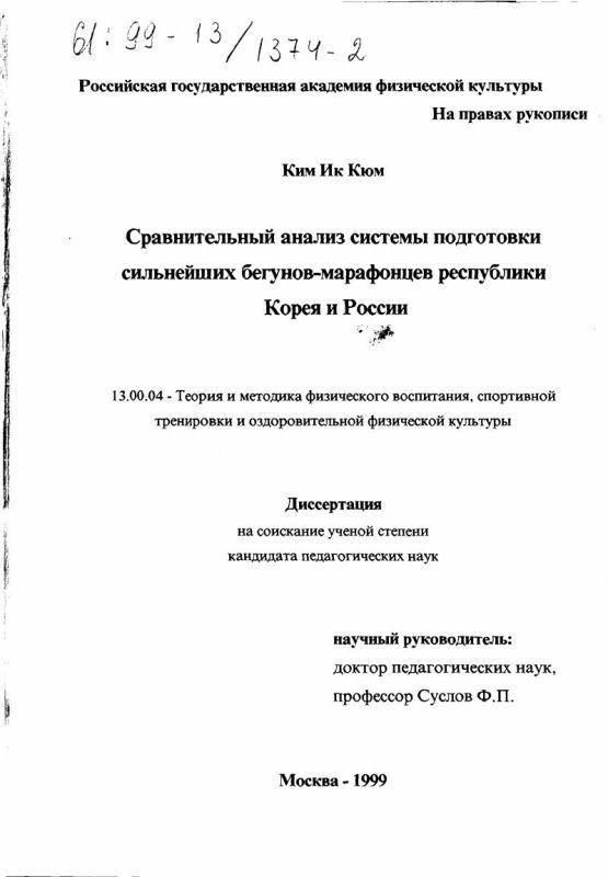 Титульный лист Сравнительный анализ системы подготовки сильнейших бегунов-марафонцев Республики Корея и России