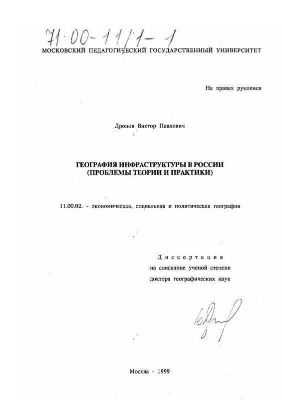 Титульный лист География инфраструктуры в России : Проблемы теории и практики