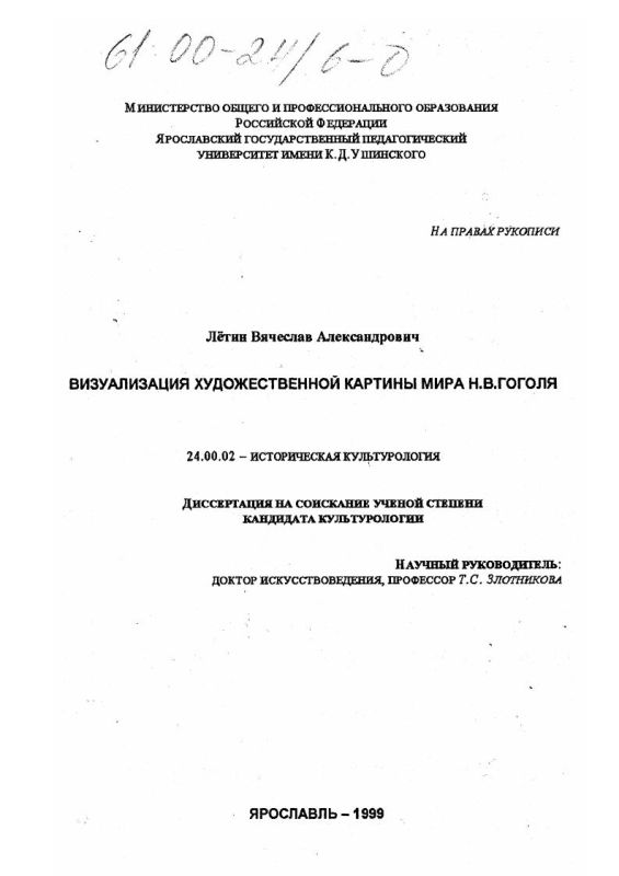 Титульный лист Визуализация художественной картины мира Н. В. Гоголя
