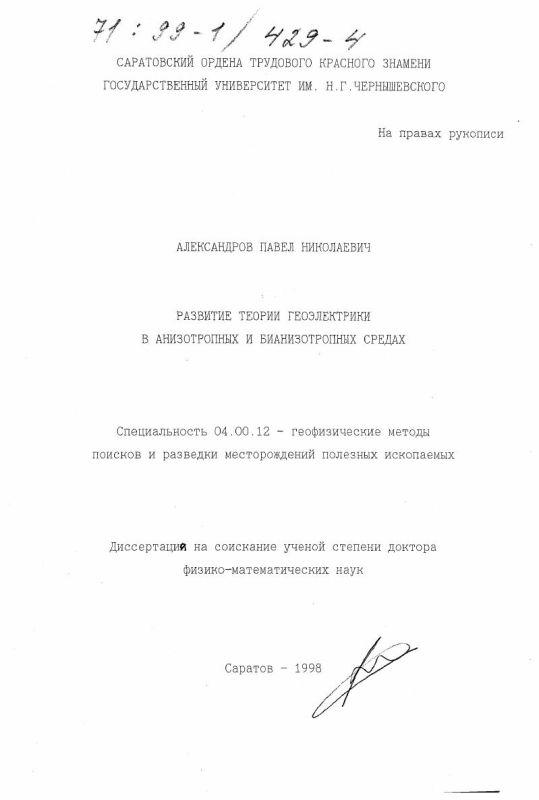 Титульный лист Развитие теории геоэлектрики в анизотропных и бианизотропных средах
