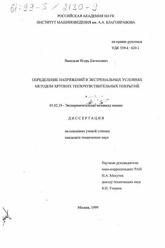 Титульный лист Определение напряжений в экстремальных условиях методом хрупких тензочувствительных покрытий
